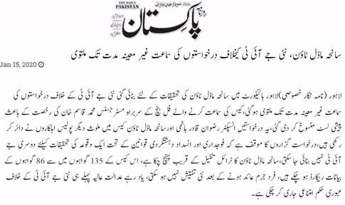 Minhaj-ul-Quran  Print Media Coverage Daily Pakistan (Niazi) Back Page