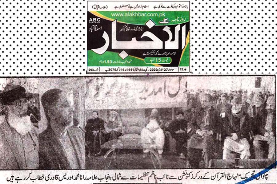 Minhaj-ul-Quran  Print Media Coverage Daily-Al-Akhbar