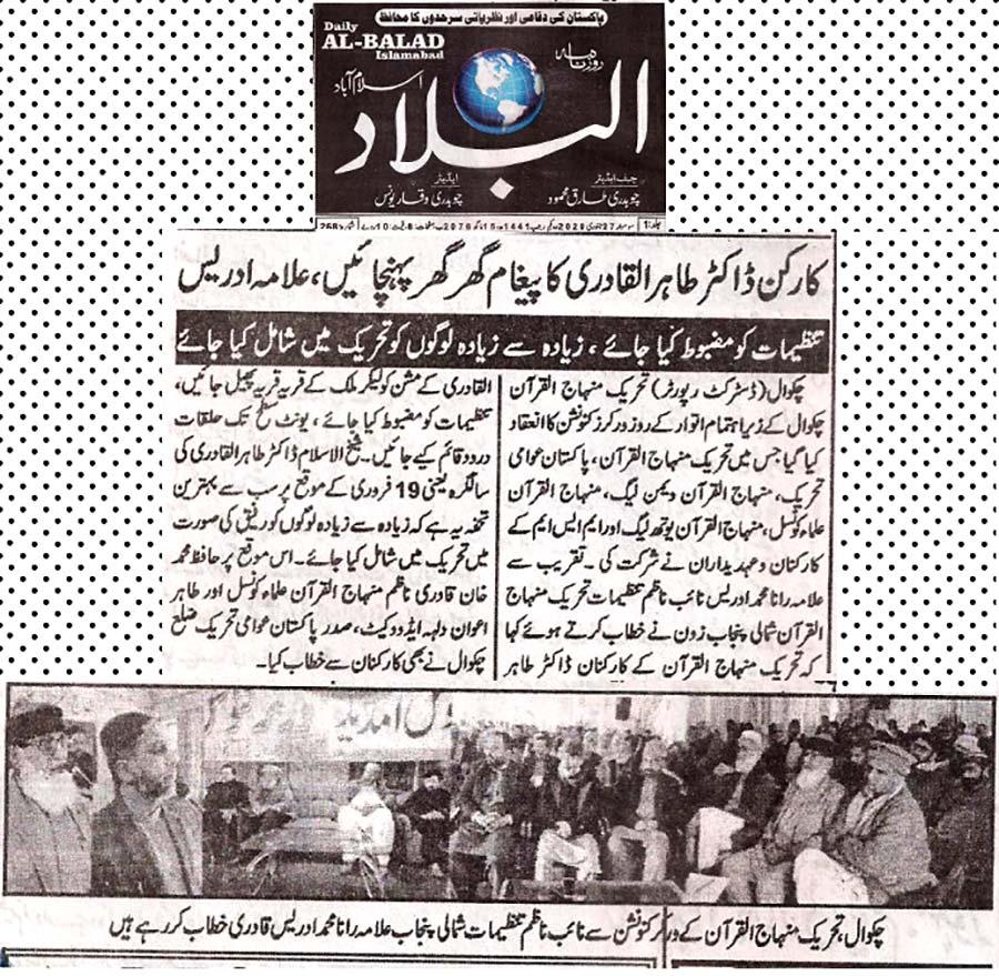 Minhaj-ul-Quran  Print Media Coverage Daily-Al-Balad