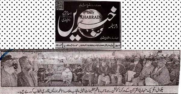 Minhaj-ul-Quran  Print Media Coverage Daily-Khabrian