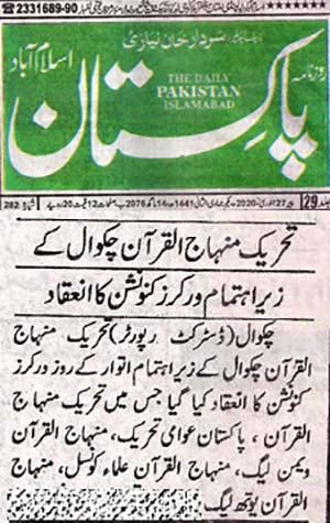 Minhaj-ul-Quran  Print Media Coverage Daily-Pakistan