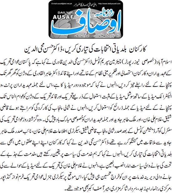 Minhaj-ul-Quran  Print Media Coverage Daily Ausaf Page 5