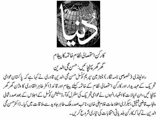 Minhaj-ul-Quran  Print Media Coverage Daily Dunya Page 3