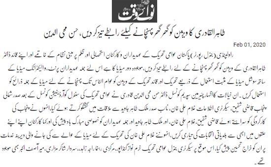 Pakistan Awami Tehreek  Print Media Coverage Daily Nawaiwaqt Page 2 (News)