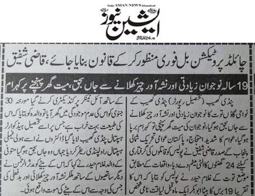 Minhaj-ul-Quran  Print Media Coverage Daily Asian News Page 2 (Attock)