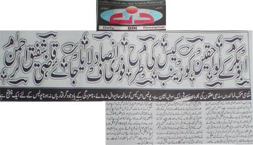 Pakistan Awami Tehreek  Print Media Coverage Daily Din Page 2 (Attock)