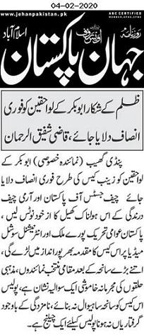 Pakistan Awami Tehreek  Print Media Coverage Daily Jehanpakistan Page 2 (Attock)