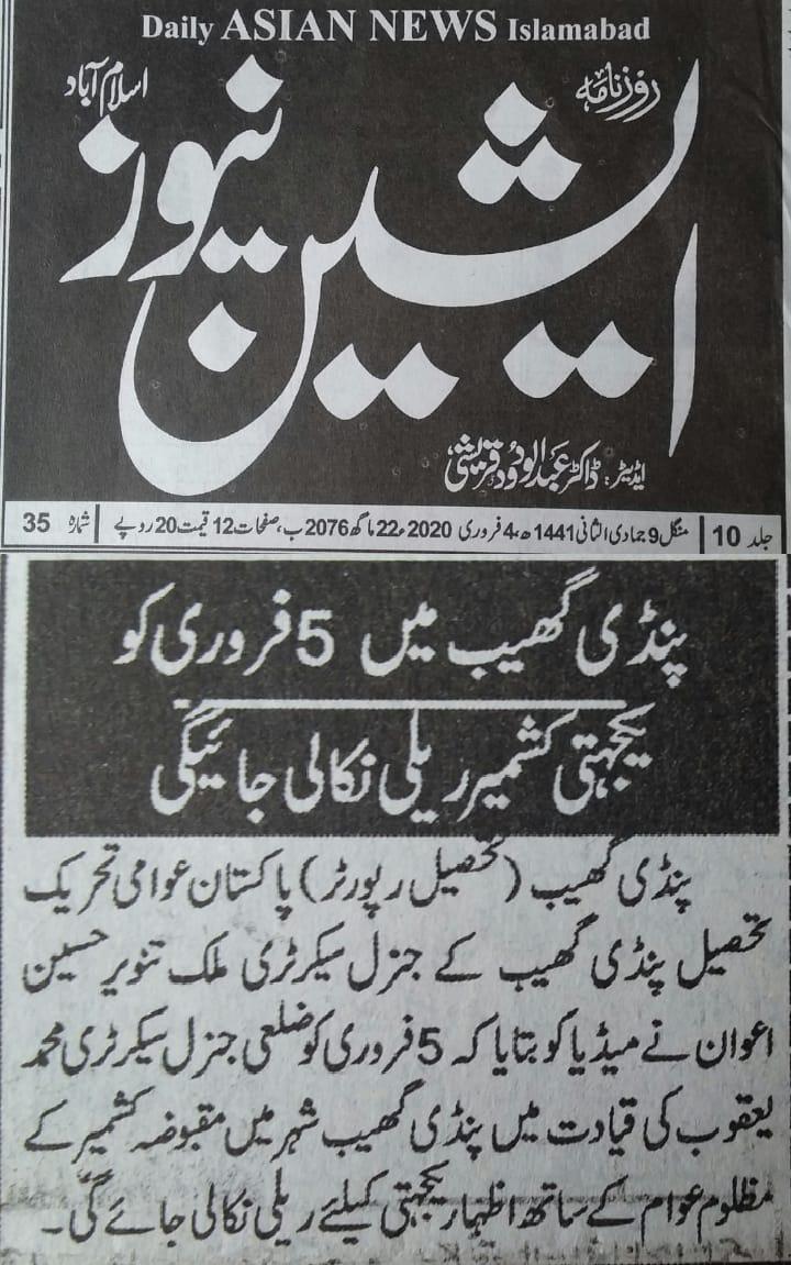 Pakistan Awami Tehreek  Print Media Coverage Daily Asian News Page 2 (Attock)