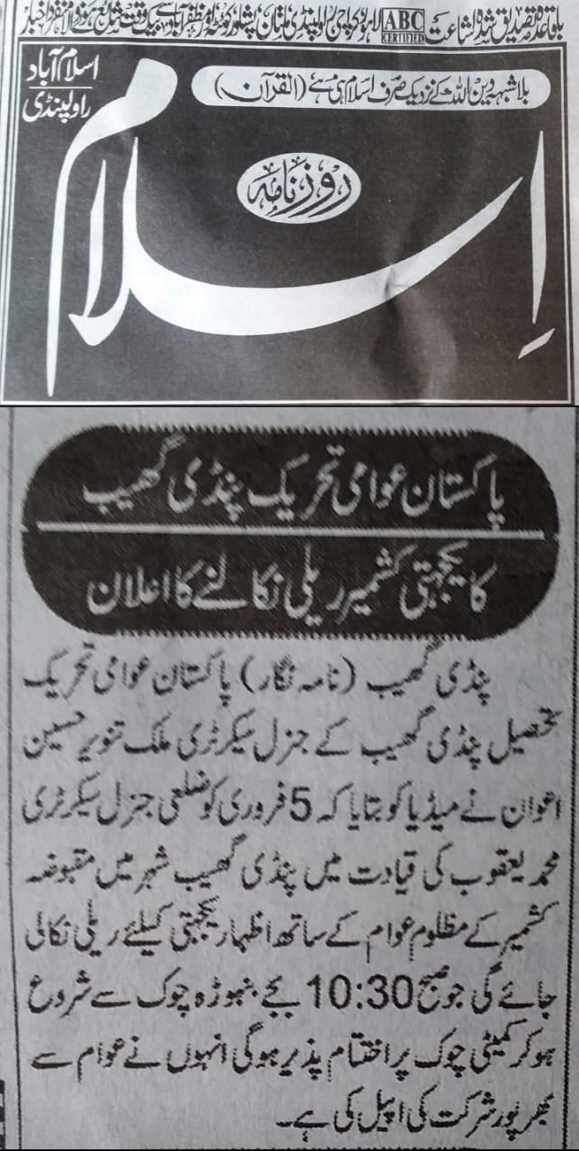 Pakistan Awami Tehreek  Print Media Coverage Daily Islam Page 2 (Attock)