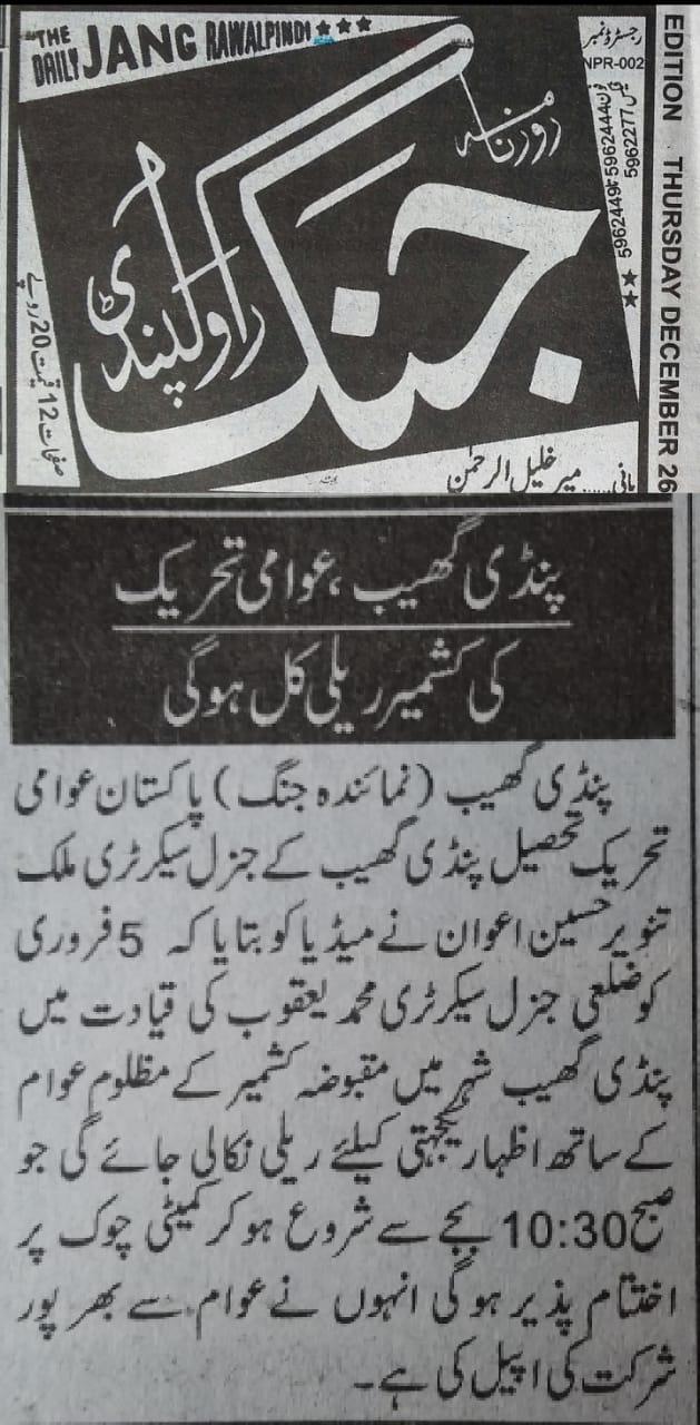 Pakistan Awami Tehreek  Print Media Coverage Daily Jang Page 5 (Attock)