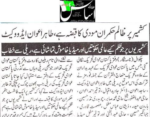 Pakistan Awami Tehreek  Print Media Coverage Daily Asas Page 2 (Chakwal)