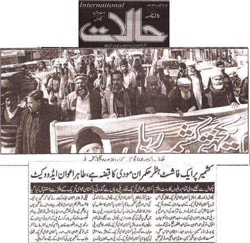 Pakistan Awami Tehreek  Print Media Coverage Daily Halat Page 2 (Chakwal)