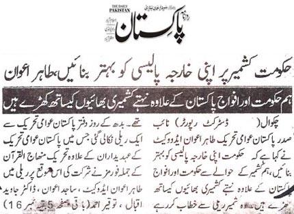 Pakistan Awami Tehreek  Print Media Coverage Daily Pakistan (Niazi) Page 2 (Chakwal)
