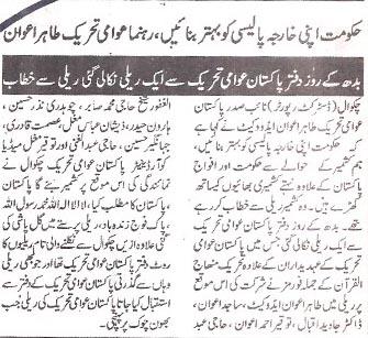 Pakistan Awami Tehreek  Print Media Coverage Daily VOP Page 2 (Chakwal)