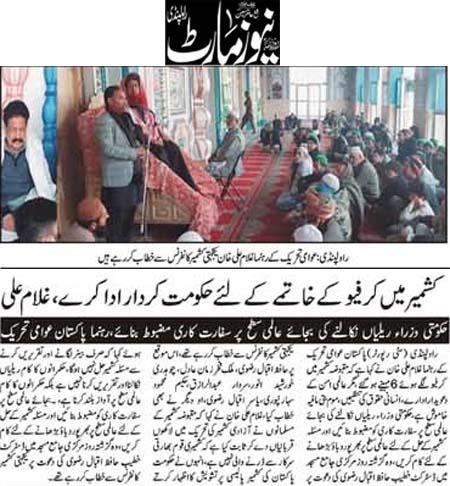 تحریک منہاج القرآن Minhaj-ul-Quran  Print Media Coverage پرنٹ میڈیا کوریج Daily Newsmart Page 2