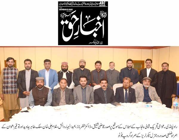 Pakistan Awami Tehreek  Print Media Coverage Daily Akhbar e Haq Page 2