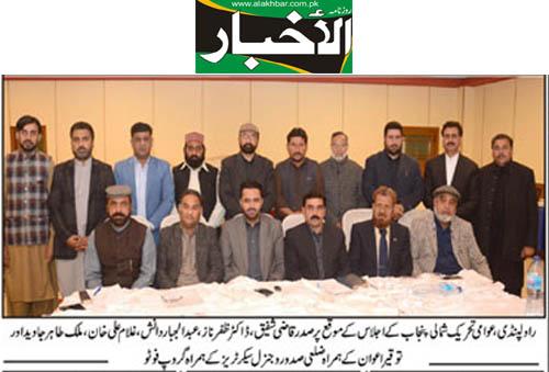 Minhaj-ul-Quran  Print Media CoverageDaily Alakhbar Page 2