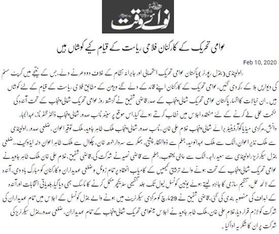 Pakistan Awami Tehreek  Print Media Coverage Daily Nawaiwaqt Page 11