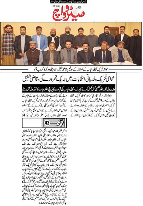 Pakistan Awami Tehreek  Print Media Coverage Daily Nai Metrowatch Back Page