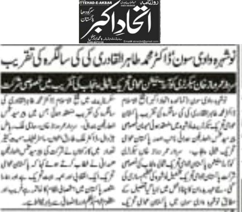 Minhaj-ul-Quran  Print Media Coverage Daily Ittihad Page 3