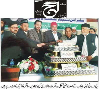 Minhaj-ul-Quran  Print Media Coverage Daily AAJ Abbotabad Back Page