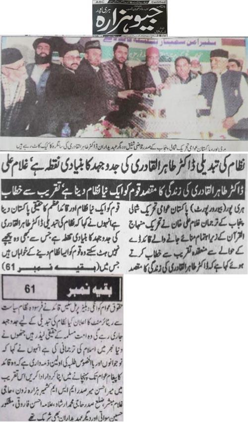 Minhaj-ul-Quran  Print Media Coverage Daily Geo Hazara Abbotabad Back Page