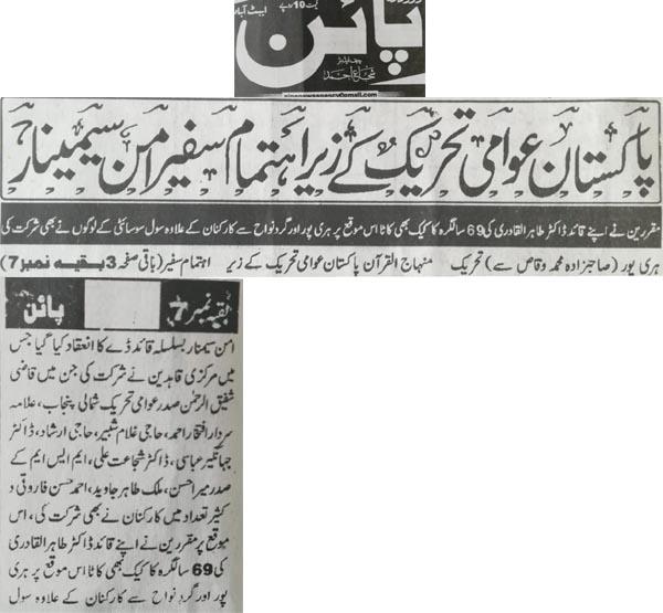 Minhaj-ul-Quran  Print Media Coverage Daily Pine Abbotabad Back Page