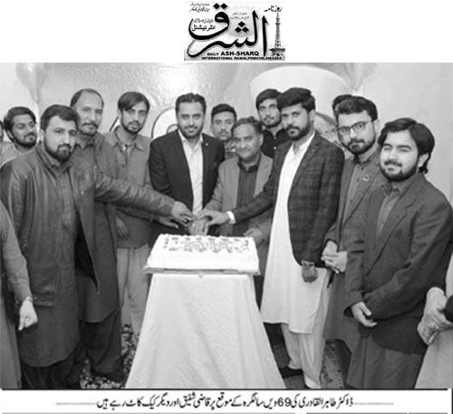 Pakistan Awami Tehreek  Print Media Coverage Daily Ashsharq Page 2