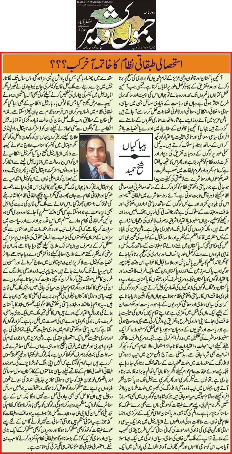 Minhaj-ul-Quran  Print Media CoverageDaily Jammu Kashmir (Article)