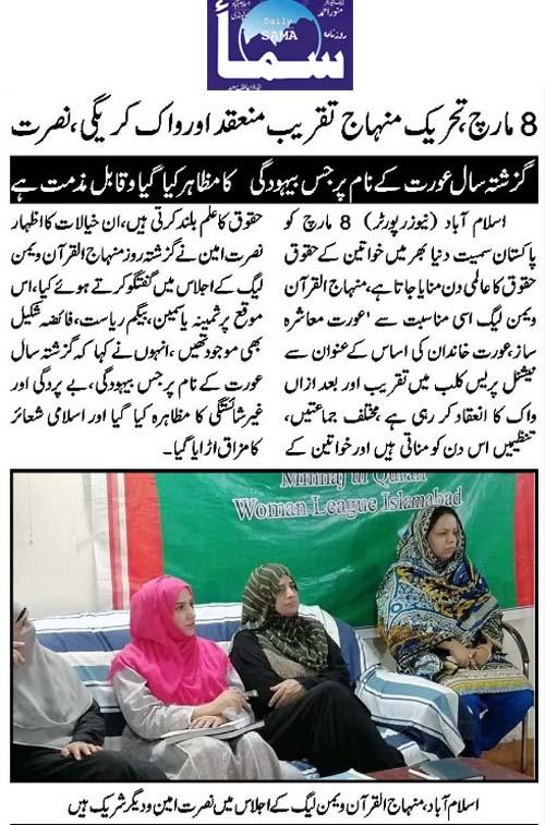 Pakistan Awami Tehreek  Print Media Coverage Daily Sama Page 2
