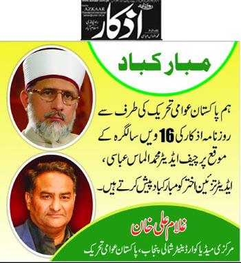 Minhaj-ul-Quran  Print Media Coverage Daily Azkar Back Page (Add)