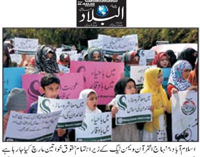 Pakistan Awami Tehreek  Print Media Coverage Daily Albalad Front Page