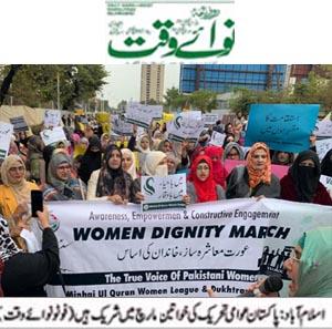 Pakistan Awami Tehreek  Print Media Coverage Daily Nawaiwaqt Page 2