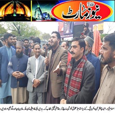 Pakistan Awami Tehreek  Print Media Coverage Daily Newsmart Page 3