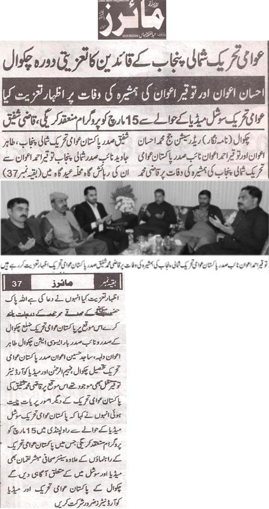 Minhaj-ul-Quran  Print Media CoverageDaily Mayrz Back Page