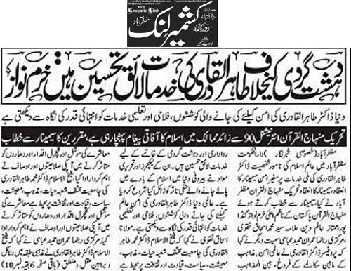 Minhaj-ul-Quran  Print Media Coverage Daily Kashmir Link Page 4