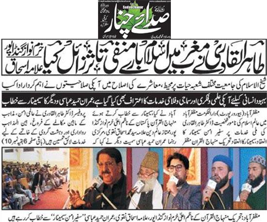 Minhaj-ul-Quran  Print Media CoverageDaily Sadaechanar Back Page