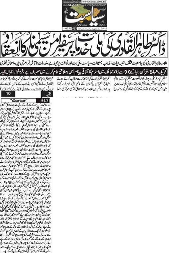 Minhaj-ul-Quran  Print Media CoverageDaily Siasat Back Page