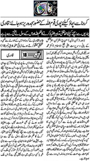 Pakistan Awami Tehreek  Print Media Coverage Daily  Jinah Back Page
