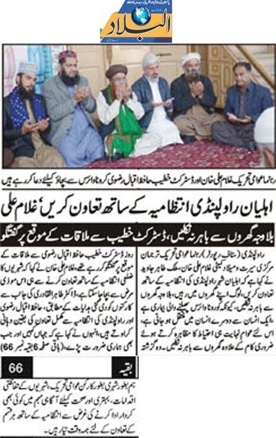 Minhaj-ul-Quran  Print Media CoverageDaily Albalad Page 2