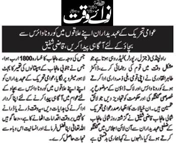 Pakistan Awami Tehreek  Print Media Coverage Daily Nawaiwaqt Page 4