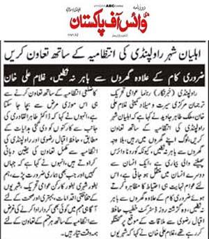 Pakistan Awami Tehreek  Print Media Coverage Daily VOP Page 2