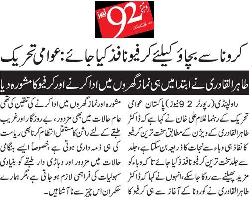 Pakistan Awami Tehreek Print Media CoverageDaily 92 Page 9
