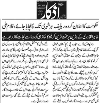 Pakistan Awami Tehreek Print Media CoverageDaily Azkar Page 2