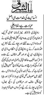 Pakistan Awami Tehreek  Print Media Coverage Daily Ash,sharq Page 2