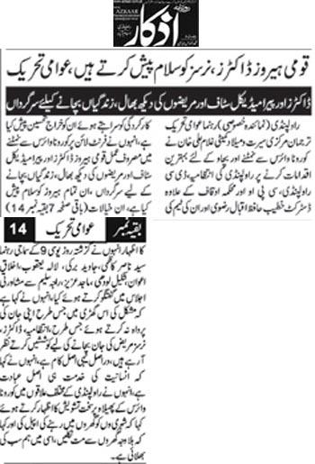 Pakistan Awami Tehreek  Print Media Coverage Daily Azkar Page 3