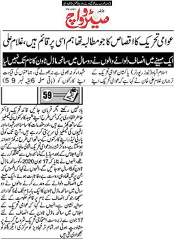 Minhaj-ul-Quran  Print Media CoverageDaily Metrowatch Back Page