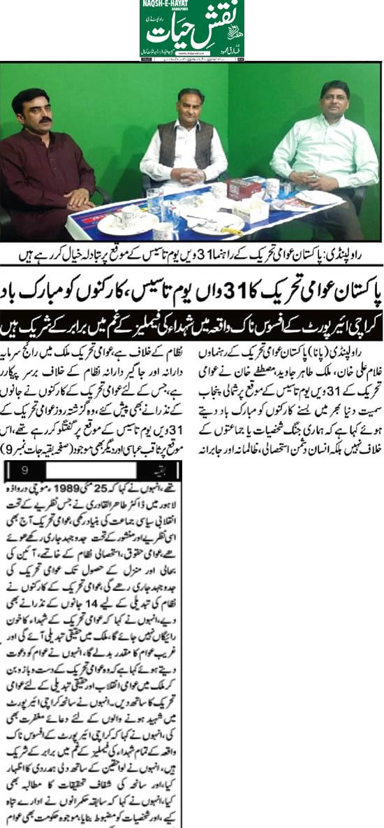 تحریک منہاج القرآن Minhaj-ul-Quran  Print Media Coverage پرنٹ میڈیا کوریج Daily Naqsh e Hayat Front Page