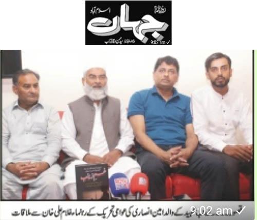 Minhaj-ul-Quran  Print Media Coverage Daily Jahan Page 2