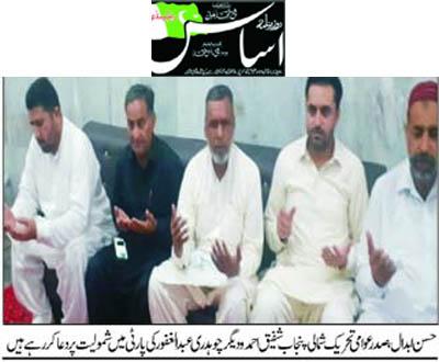 Minhaj-ul-Quran  Print Media Coverage Daily Asas Page 3